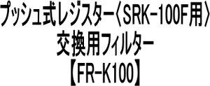 神栄ホームクリエイト(旧新協和) プッシュ式レジスター SRK-100用交換フィルター FR-K100