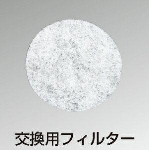 神栄ホームクリエイト(旧新協和) 丸型レジスター SRM-100NC-F用交換フィルター FR-M100