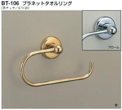 シロクマ プラネットタオルリング BT-106【※カタログ共通画像使用のため、商品画像・カラーにはご注意ください!!】