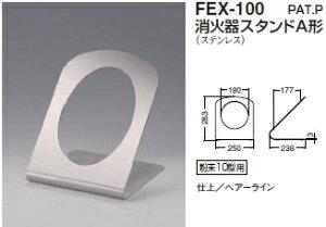 シロクマ 消火器スタンドA形 FEX-100 【ヘアーライン】