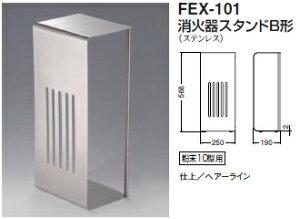 シロクマ 消火器スタンドB形 FEX-101 【ヘアーライン】
