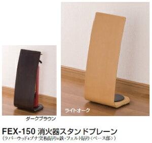 シロクマ 消火器スタンドプレーン FEX-150【※カタログ共通画像使用のため、商品画像カラーにはご注意ください!!】