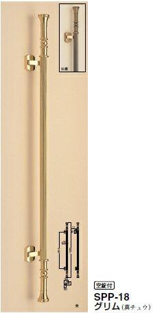 シロクマ プッシュプルハンドル(空錠付) グリム SPP-18 サイズ大【※カタログ共通画像使用のため、商品画像カラーにはご注意ください!!】