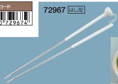 シンワ測定 てんぷらメーター はし型 72967