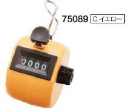 シンワ測定 数取器 C イエロー 手持型 75089