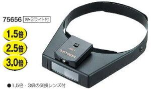 シンワ測定 双眼ヘッドルーペ W-3 ライト付 75656