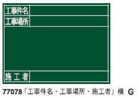 シンワ測定 木製黒板 G 450×600mm 77078
