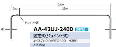 サンポール ジョイント式自転車用アーチ 固定式 φ42.7×WP2400×H350 AA-42UJ-2400 【※メーカー直送品のため代金引換便はご利用になれません】