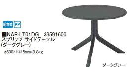 タカショーエクステリア【ナルディ/プラスチックファニチャー】 スプリッツ サイドテーブル NAR-LT01DG(ダークグレー)【組立式】