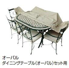 タカショーエクステリア ファニチャーカバー オーバルダイニングテーブル(オーバル)セット用 ACT-FC1
