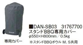 タカショーエクステリア【ダンクック/BBQコンロ】 スタンドBBQ専用カバー DAN-SB03(M,S共用)