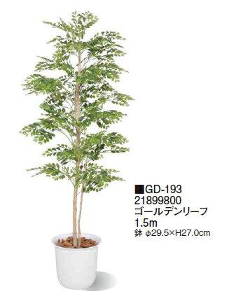 タカショーエクステリア ゴールデンリーフ 1.5m GD-193【※メーカー直送品のため代金引換便はご利用できません】