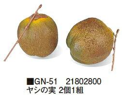 タカショーエクステリアヤシの実(2個1組)GN-51
