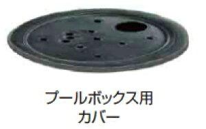 タカショーエクステリア プールボックス用カバー 90L用 PBO-15