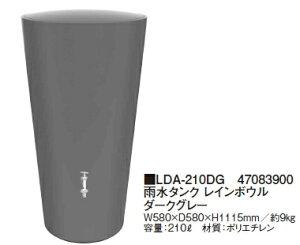 タカショーエクステリア 雨水タンク レインボウル LDA-210DG【※代金引換便はご利用できません】【※個人宅配送の場合は都度送料お見積りとなります】