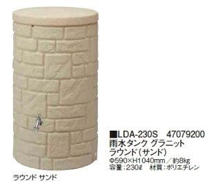 タカショーエクステリア 雨水タンク グラニット ラウンド(サンド) LDA-230S【※代金引換便はご利用できません】【※個人宅配送の場合は都度送料お見積りとなります】