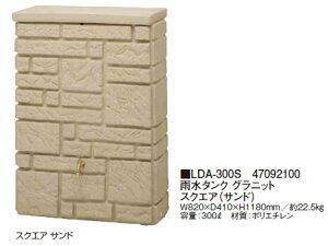 タカショーエクステリア 雨水タンク グラニット スクエア(サンド) LDA-300S【※代金引換便はご利用できません】【※個人宅配送の場合は都度送料お見積りとなります】