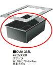 タカショーエクステリア 成型池【365L】 クアドラ QUA-365L【※メーカー直送品のため代金引換便はご利用になれませ…