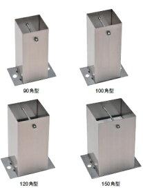 タナカ ステンレス装飾柱脚金物Sタイプ 100角 AD4102S0【1本】
