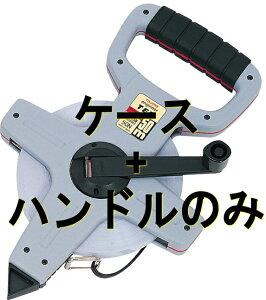 タジマツール 巻尺 エンジニヤテン用ケース+ハンドルセット(20m〜50m用) テープなし HTN-CS50