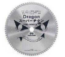 山真ヤマシン鉄工用チップソードラゴンカッターTDT-YSD-305GDX(鉄工/高速トイシ・高速チップソー切断機用)305mm