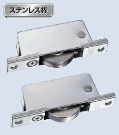 ヨコヅナ 調整戸車17型 ジュラコン車ベアリング入 ステンレス枠 平型 36mm TES-0362【10個入】