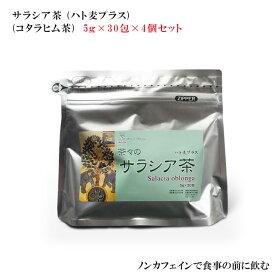 サラシア茶 (ハト麦プラス)(5g×30包)×4個 (コタラヒム茶)サラシア力 エキス サプリ 食前茶 善玉菌 ビフィズス菌 サラシノール (サラシア牛丼) ダイエット茶 脂肪、糖分、血糖値が気になる方に 賞味期限:2022.11.15 送料無料 母の日