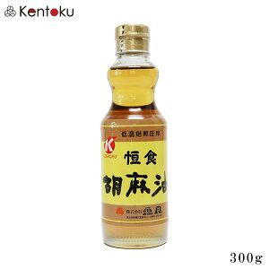 恒食の胡麻油 450g 低温焙煎圧搾 ごま油 ゴマ油 胡麻油 すっきりしたごま油 幅広くお使い頂けます。セサミン 国内産 ごま 賞味期限:2021.06.06