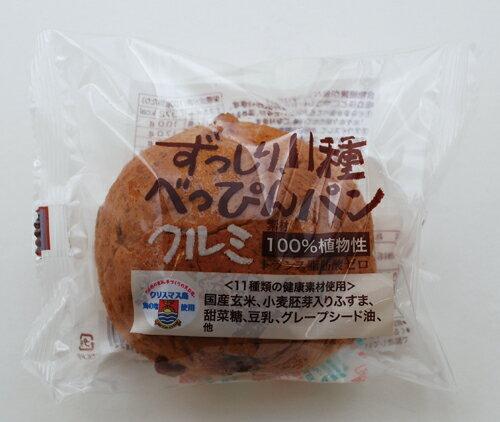 トランス脂肪酸フリー! べっぴんパン(クルミ)×8個【玄米パン ふすま くるみパン 菓子パン】賞味期限10日以上