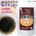 玄米珈琲ブラウンライスパウダープレミアム120g デトックス ダイエットコーヒー 玄米コーヒー 無添加 メール便 | コー…