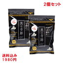 黒の奇跡【3g×30包】2個セット ミラクルブラックティー 糖分・脂肪が気になる方に ダイエット 黒烏龍茶、ルイボス…
