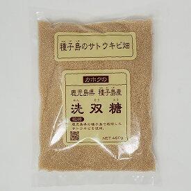鹿北製油 洗双糖 450g×3個 送料込み せんそうとう 鹿児島県種子島 サトウキビ100% 未精製 無漂白 国産 砂糖 粗糖 さとう 甘味 お菓子 料理