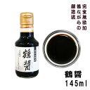 小豆島ヤマロク醤油 再仕込み醤油 鶴醤 145ml つるびしお 無添加本醸造酵素が生きる 生醤油 しょうゆ 深いコクとまろ…