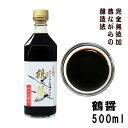 小豆島ヤマロク醤油 再仕込み醤油 鶴醤 500ml つるびしお 無添加本醸造酵素が生きる 生醤油 しょうゆ 深いコクとまろ…