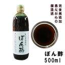 小豆島ヤマロク醤油 ちょっと贅沢なぽん酢 500ml 無添加本醸造酵素が生きる ポン酢 やまろく醤油 | ヤマロク醤油 小豆…