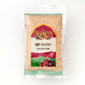 アリサンオーガニック 有機JAS認定 アーモンドパウダー100g 送料無料 アメリカ産 たんぱく質 ビタミンE マグネシウム お菓子、パン作りに!アーモンドプードル 生 皮 ナッツ 製菓材料 賞味期限:2021.09