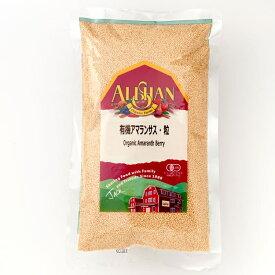 オーガニック 有機JAS アマランサス・粒 350g 白米と比べるとタンパク質が2倍、カルシウムが約32倍、マグネシウムが約12倍、食物繊維約5倍;鉄分はほうれん草の2.4倍 ビタミンB6、葉酸、亜鉛、ポリフェノールアリサン 穀物 ペルー産