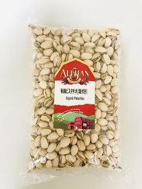 アリサン オーガニック 有機ピスタチオ(塩付き)1kg アメリカ産  賞味期限:2021.03