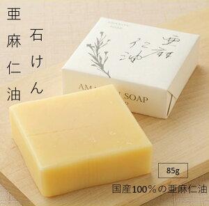 北海道産 亜麻仁油 石けんレモングラスとオレンジの香り 85g コールドプロセス製法 保湿 メール便発送OK