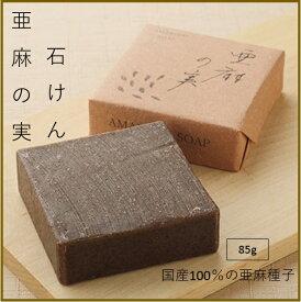 北海道産 亜麻の実 石けんトドマツとラベンダーの香り 85g コールドプロセス製法 保湿 メール便発送OK