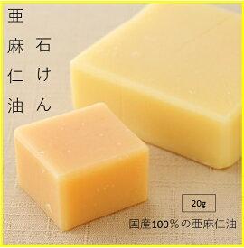 北海道産 亜麻仁油 石けんレモングラスとオレンジの香り 20g コールドプロセス製法 保湿 メール便発送OK