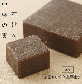 北海道産 亜麻の実 石けんトドマツとラベンダーの香り 20g コールドプロセス製法 保湿 メール便発送OK