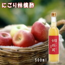 にごり林檎酢(にごりりんご酢)500ml 木村秋則さん 奇跡のリンゴ100% 飲む酢 飲むお酢 栄養ドリンク リンゴ酢 クエ…