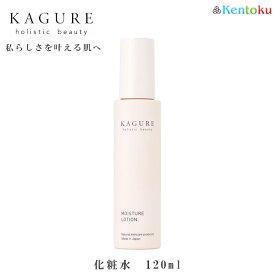 かぐれ/kagure モイスチャーローション(化粧水) 120ml スプレー ヘチマ水、ゲットウ葉水、ダマスクバラ花水 微粒子ミストタイプ 小松和子さん 2本以上送料無料