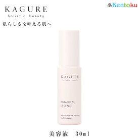 かぐれ/kagure ボタニカルエッセンス美容液 30mL 植物の力 潤いたっぷり 小松和子プロデュース 肌のキメを整え、水分と油分をバランスよく補い保つ保湿美容液