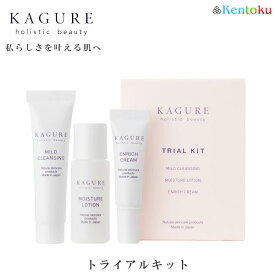 かぐれ/kagure トライアルキット クレンジング/22ml 化粧水/28ml クリーム/8ml スキンケアサンプルセット 約一週間分の基礎化粧のセット 旅行 トラベル用