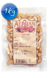 アリサンオーガニック 有機JAS カシューナッツ(生)1kg たんぱく質、ビタミンK、亜鉛、マグネシウム、鉄、ビタミンB1、オメガ3豊富