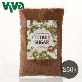 無農薬無化学肥料 ココナッツシュガー 250g ココナッツ花蜜 GI値35!有機椰子糖、ダイエット甘味料、インドネシア産 スローカロリー甘味料 ミネラル、ビタミンB群、アミノ酸豊富