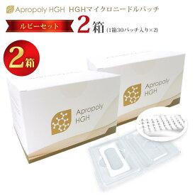 【2箱セット】ApropolyHGH マイクロニードルパッチ 1箱30パッチ入り sh-polypeptide-7 ヒト成長ホルモン ヒアルロン酸 アプロポリイ 貼るサプリ ヒアルロン酸マイクロニードルHGH 成長ホルモン HGH apropolyHGHの通販