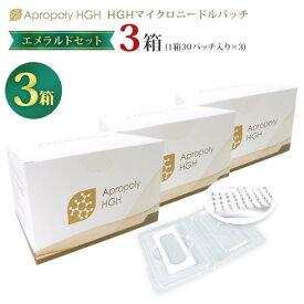【3箱セット】ApropolyHGH マイクロニードルパッチ 1箱30パッチ入り sh-polypeptide-7 ヒト成長ホルモン ヒアルロン酸 アプロポリイ 貼るサプリ ヒアルロン酸マイクロニードルHGH 成長ホルモン HGH apropolyHGHの通販